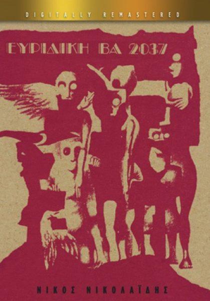Euridice ΒΑ 2037 DVD