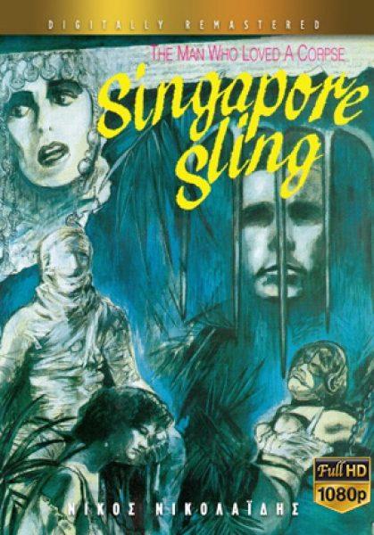 SINGAPORE-SLING-(HD)