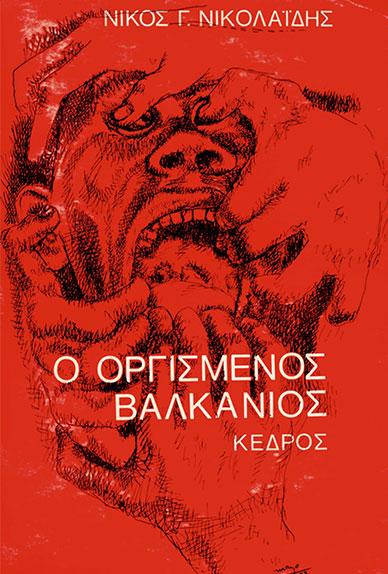 5cd2be516a Ο Οργισμένος Βαλκάνιος – nikos nikolaidis
