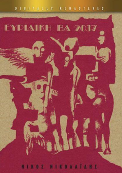 64a6b7fd9386 Euridice ΒΑ 2037 (DVD) – nikos nikolaidis