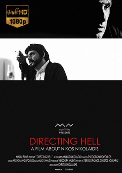 0177b43ab8d2 DIRECTING HELL (HD – Digital Download) – nikos nikolaidis